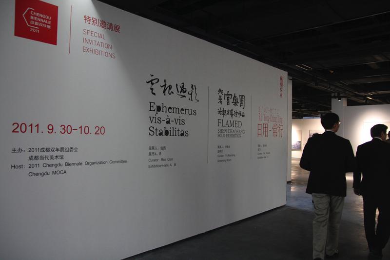 chengdu_biennale2.jpg