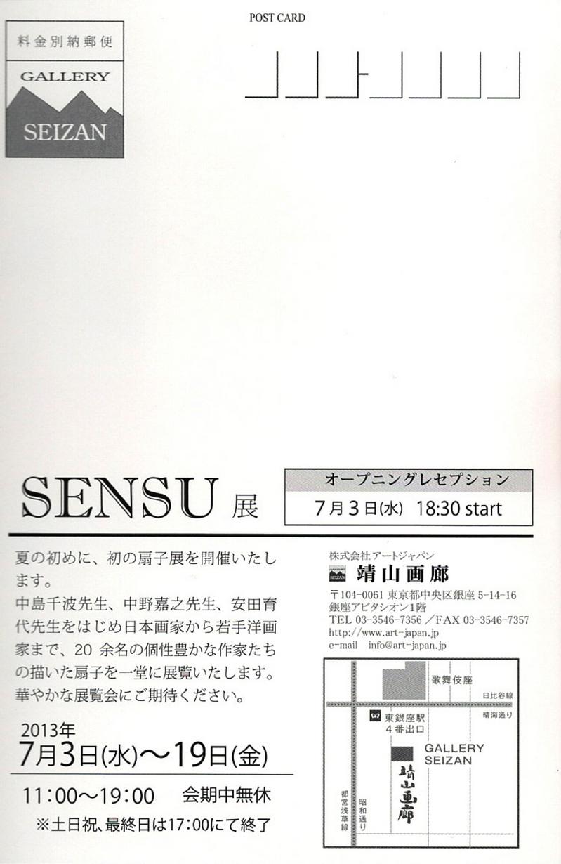 sensu_-japanese_fans-_exhibition06.jpg
