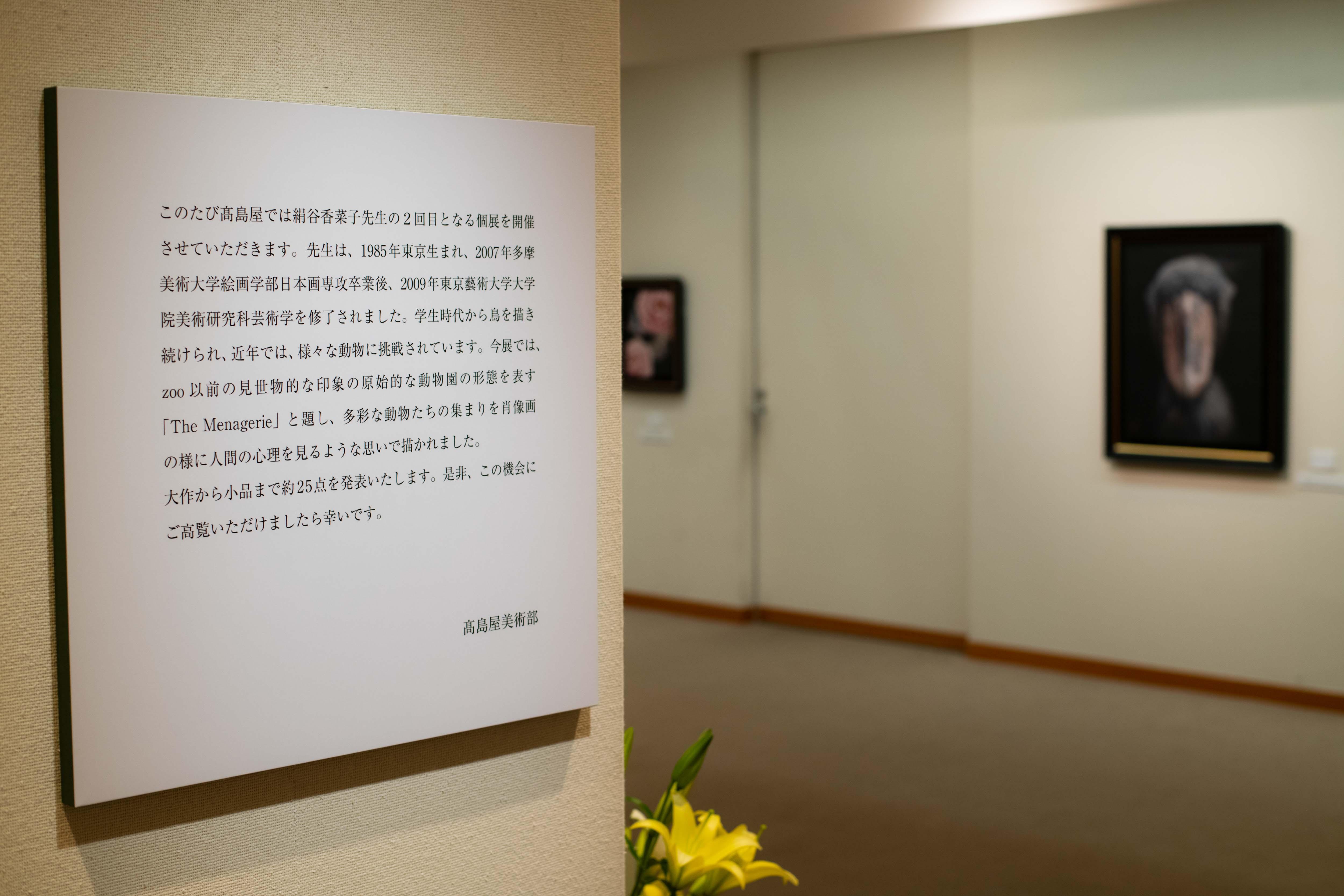 https://kanakokinutani.com/exhibition/image/S20201007-105.jpg