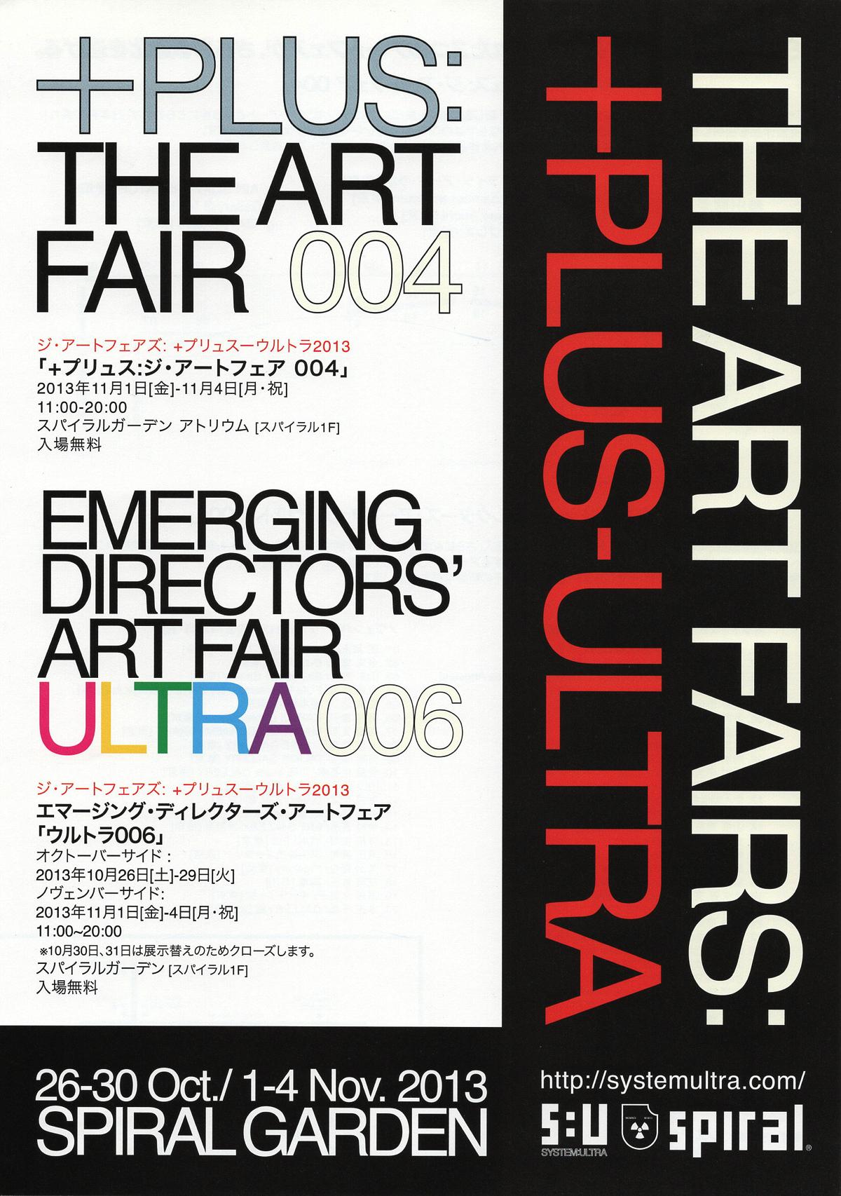 https://kanakokinutani.com/exhibition/image/plusthe_art_fair00411.jpg